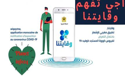 Illustration of the Wigaytna application, promoted by the Ministries of Interior and Health to track COVID-19 cases in Morocco